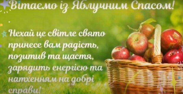 Найкращі листівки із Яблучним Спасом, скрін - YouTube