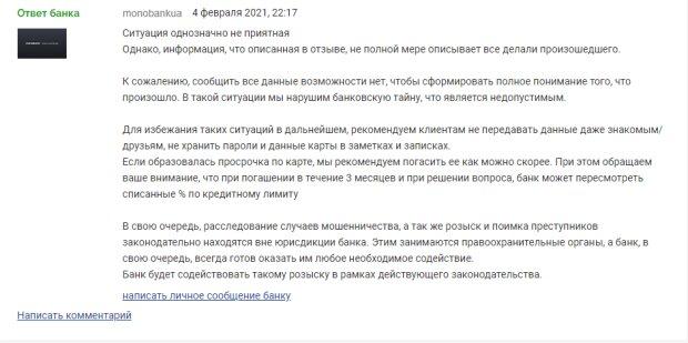 """Ответ """"Монобанка"""", скриншот: Минфин"""