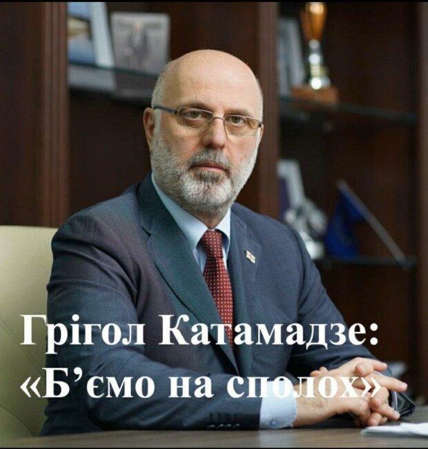 """Грігол Катамадзе: """"Б'ємо на сполох"""""""