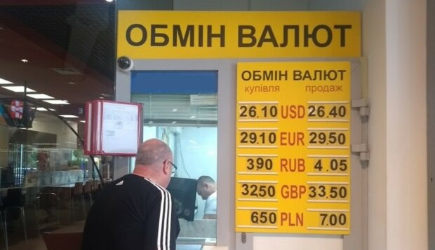 Обмін валют, фото Політека