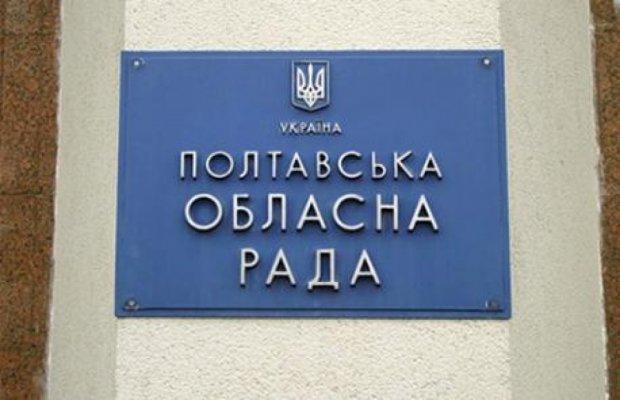 Полтавська облрада визнала Росію агресором