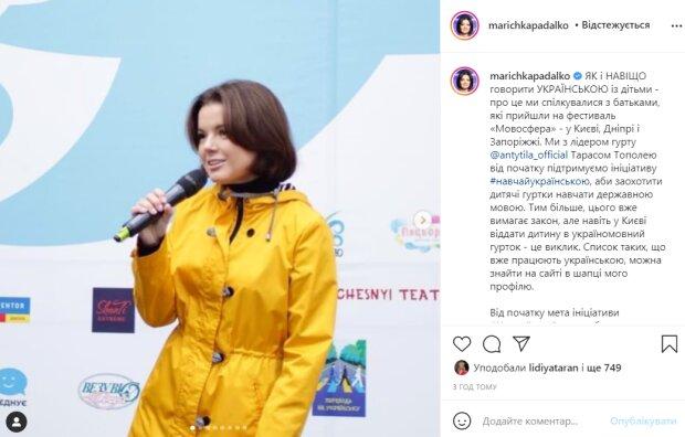 Пост Марички Падалко, instagram.com/marichkapadalko