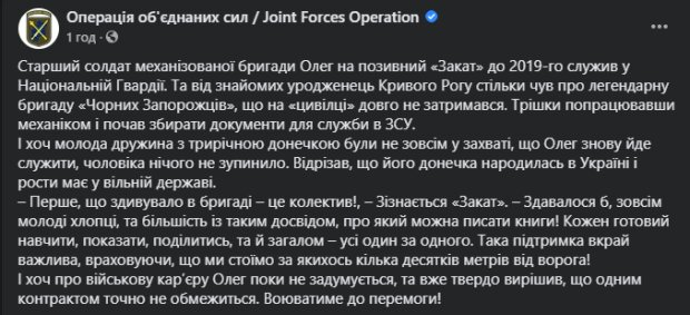 Скріншот: facebook.com/pressjfo.news