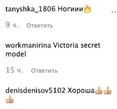 """Полякова переплюнула моделей Victoria's Secret ідеальною фігурою: """"Оце ніжки!"""""""