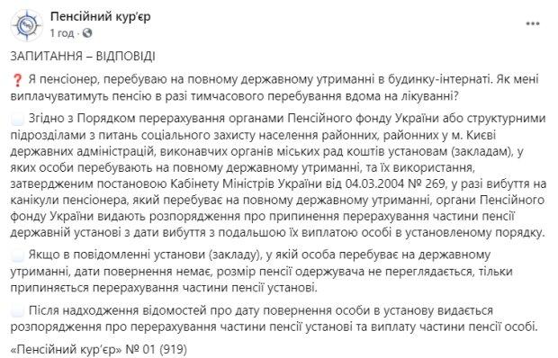 Виплата пенсій, facebook.com/gazetaPK