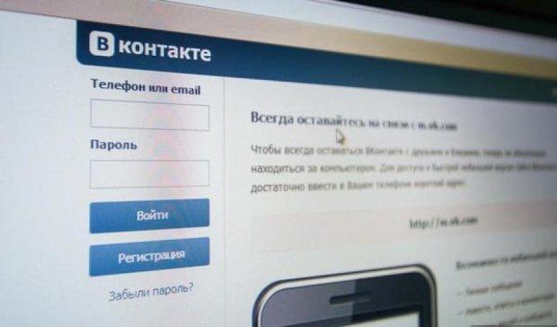 """Додаток """"ВКонтакті"""" зник із Google Play"""