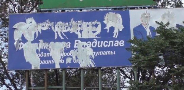 В Мариуполе городские власти сорвали борды кандидата в депутаты Филимонова