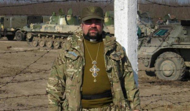 Сепаратисты разыскивают капеллана с Волыни