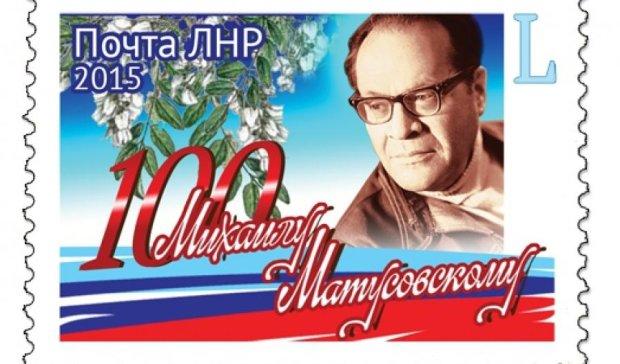 """У """"ЛНР"""" створили власну поштову марку"""