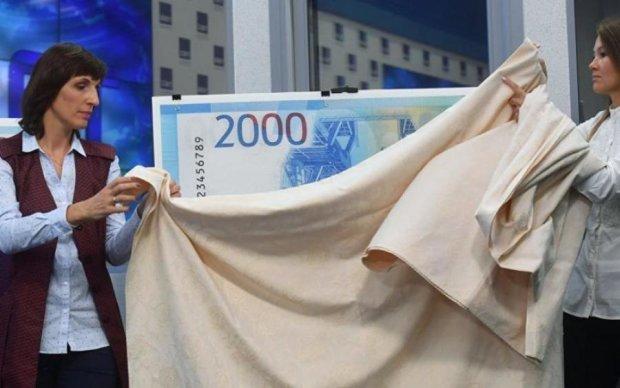 Росія увічнила свій злочин на новій купюрі
