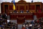 Верховна Рада України, скріншот: Youtube
