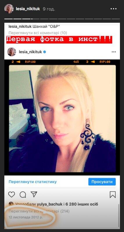 Нікітюк показала свій перший пост в Instagram: трьохмільйонна армія ошаленіла від цієї дами