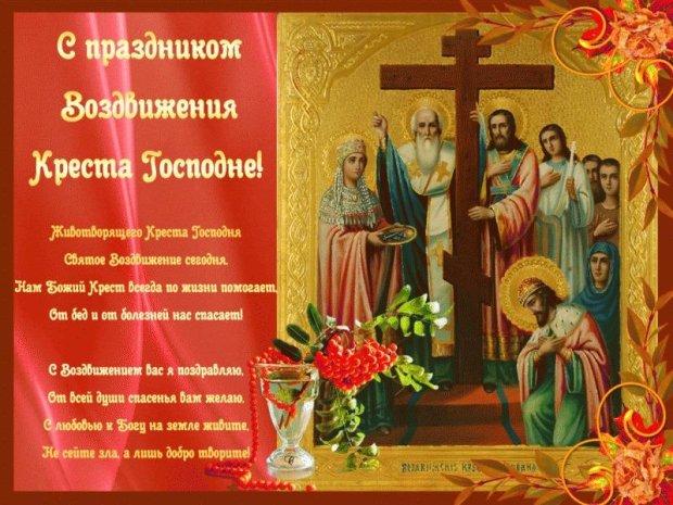 Изображение - Поздравление с воздвижением креста господня в прозе 8YeHf1506EbMITpxhucNN9R2C0uf6uDIvfoCeqDo
