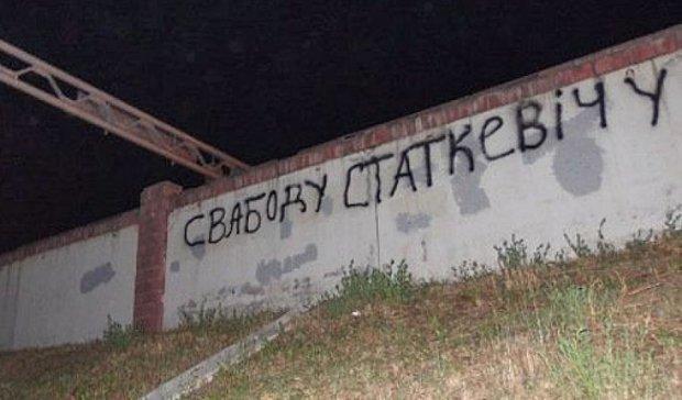 Звільнити Статкевича вимагають у Мінську  (фото)