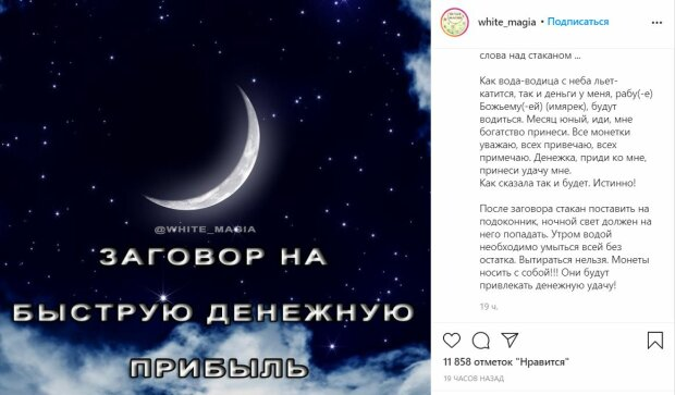 "Публікація ""Білої магії"", скріншот: Instagram"
