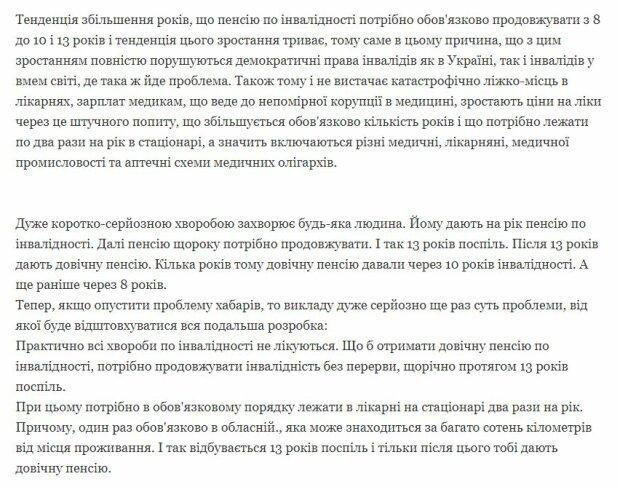 Петиція Олега Ревенка: president.gov.ua