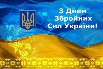 День вооруженных сил Украины: лучшие поздравления в стихах: поздравления  для отца, мужа, сына, брата или коллеги - ЗНАЙ ЮА
