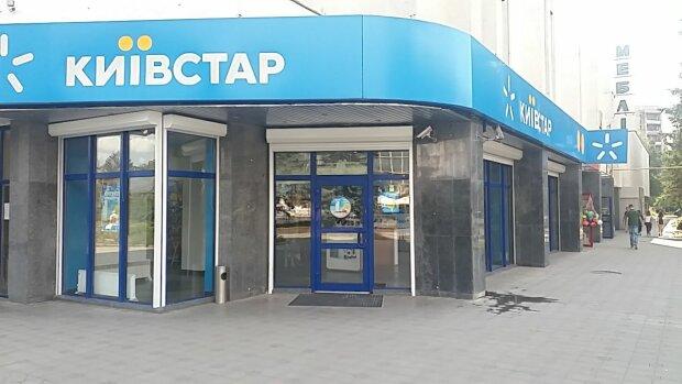 """Магазин """"Київстар"""", фото ktc.ua"""