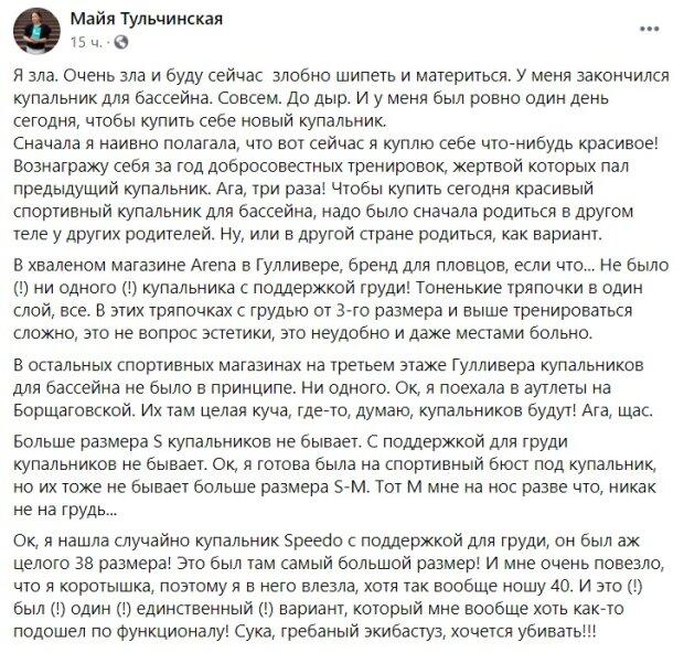 Публикация Майи Тульчинской: Facebook