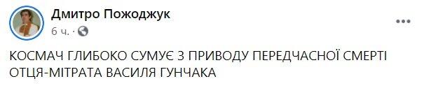 Публікація Дмитра Пожоджука: Facebook