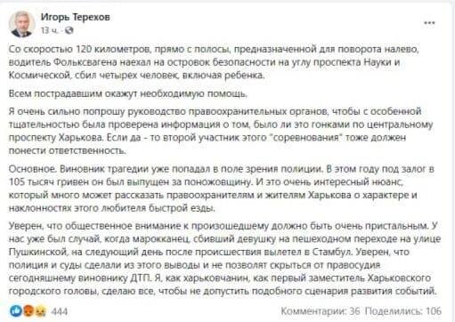Пост Ігоря Терехова в Facebook / скріншот