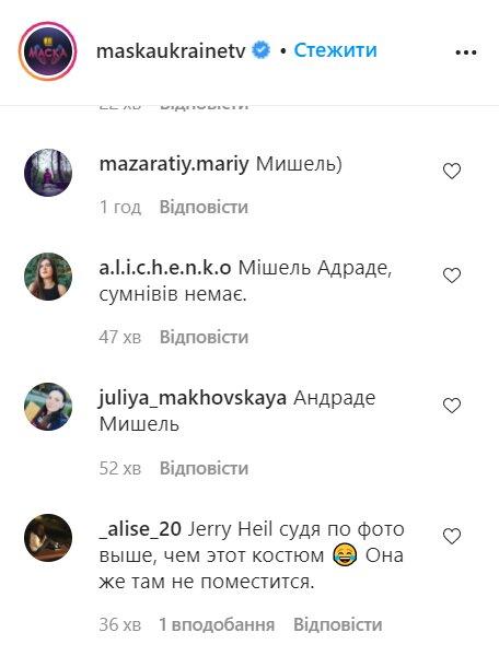 Коментарі, instagram.com/maskaukrainetv