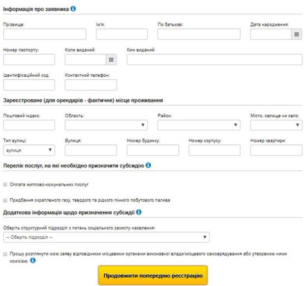 Оформлення субсидії 2021, скріншот
