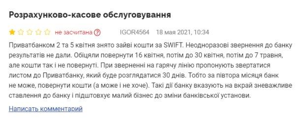 Скриншот: minfin.com.ua