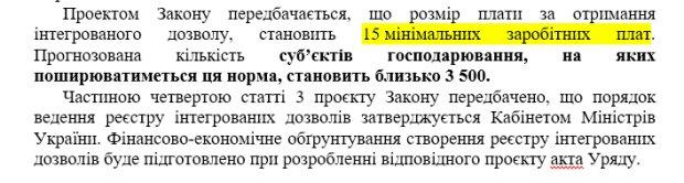 Законопроект 4167 - скріншот