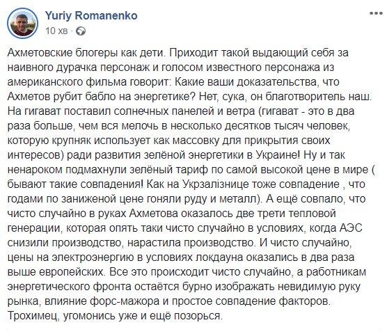 Скриншот: facebook.com/yuriy.romanenko