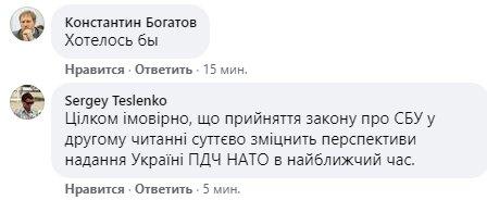 Реформа СБУ-скриншот