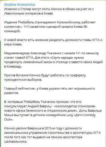 9NdoHyHnCL6cUe9bywVlGTaumNsBrLG7zNgMVsNv - Вадим Столар променял Кличко на более прибыльного покровителя?