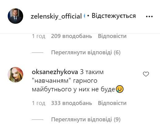 Коментарі, instagram.com/zelenskiy_official