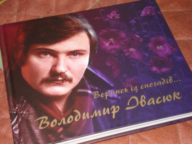 Владимиру Ивасюку 70