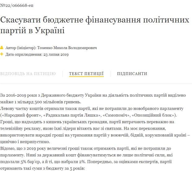 Петиція про скасування фінансування партій набрала необхідну кількість голосів: що буде з Ляшком, Гройсманом та іншими