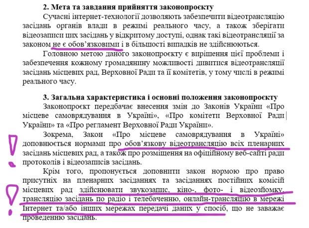 Законопроект ВРУ - скріншот