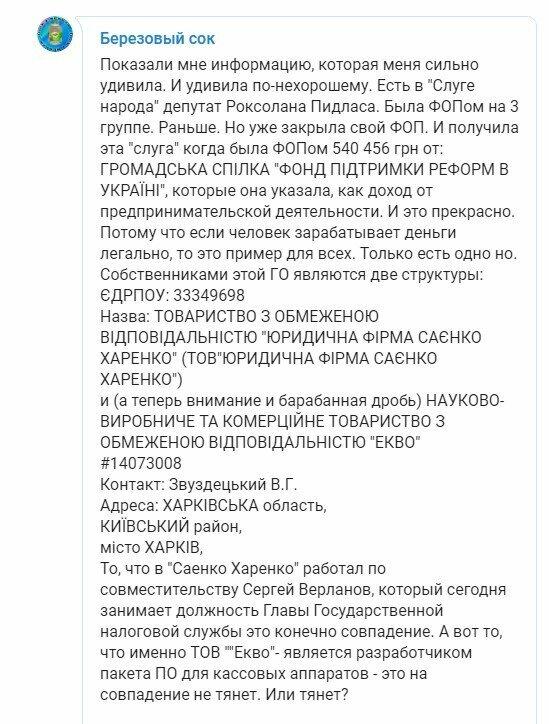 Борислав Береза, скрин