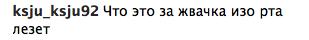 Розкішній Седоковій дали прикурити: гаряче фото