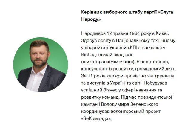 """У """"Слуги народу"""" з'явився новий лідер, і це не Разумков: хто займе головне """"зелене"""" крісло"""
