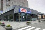 АТБ, фото с сайта супермаркета