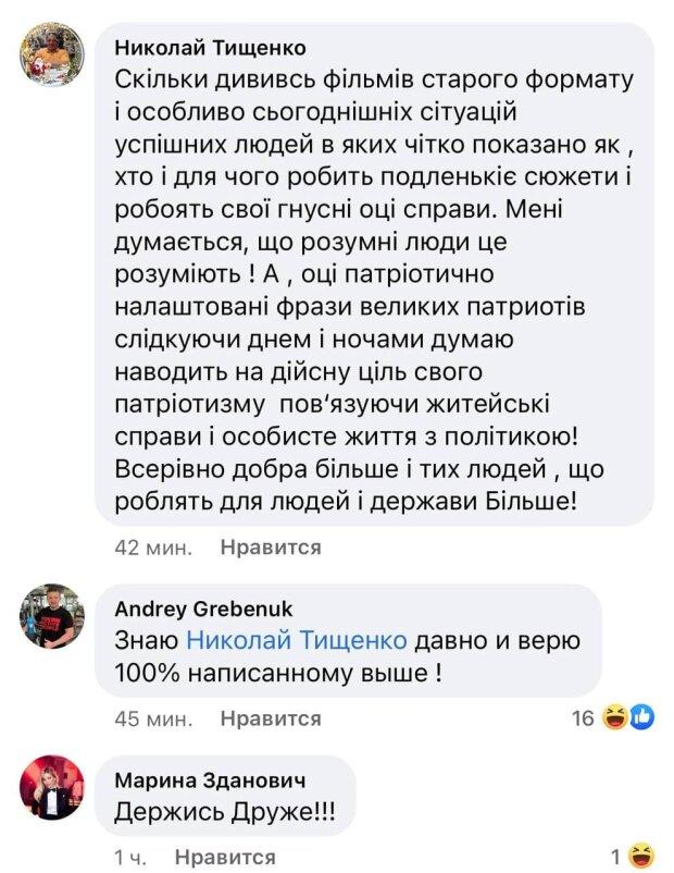 Коментарі / скріншот