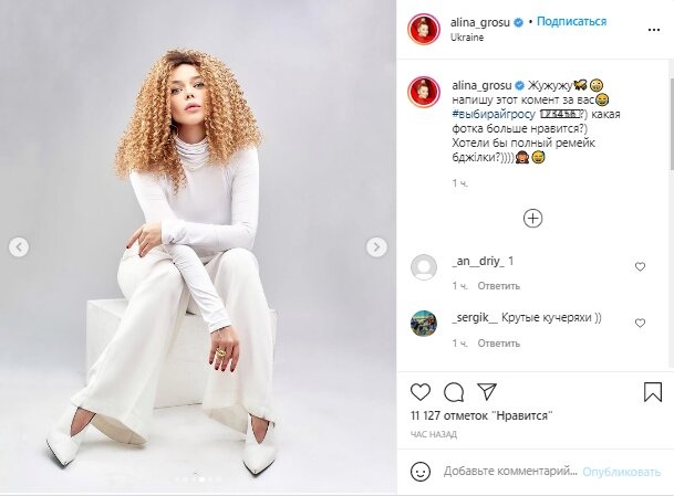 Аліна Гросу, скріншот: Instagram