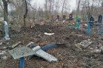 Найманці Путіна на Донбасі зазіхнули на спокій мертвих та розбомбили кладовище