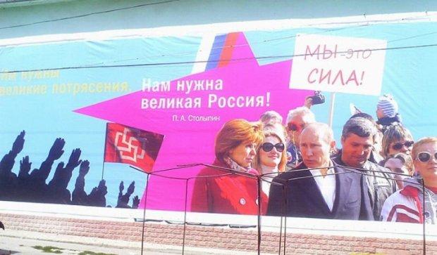 Напротив прокуратуры в Крыму появился плакат с нацистской символикой (фото)