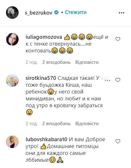 Коментарі, фото: instagram.com/s_bezrukov