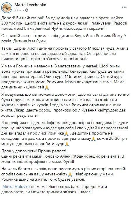 Публікація Марти Левченко: Facebook