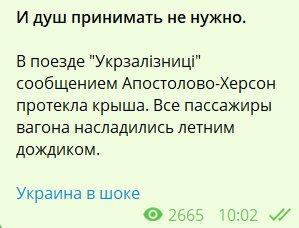 Скриншот: Телеграмм / Украина в шоке