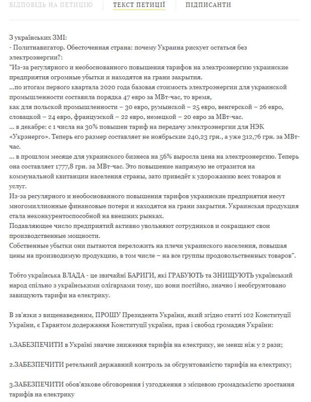 Текст петиції, petition.president.gov.ua
