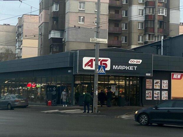 АТБ, фото: Знай.ua