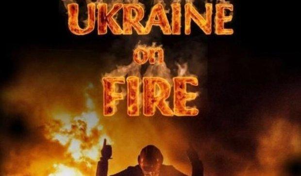 """""""Україна у вогні"""" визнана кращою документальною стрічкою"""